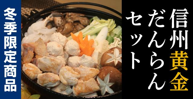 【冬季限定商品】鶏肉屋の信州黄金だんらんセット