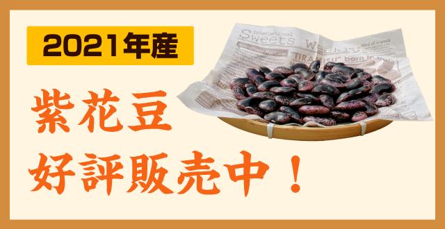 2018年度産 紫花豆 好評販売中!