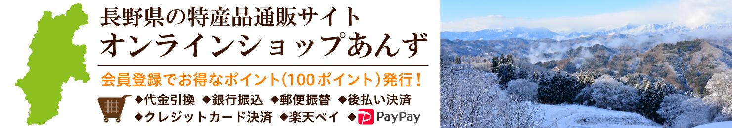 長野県の特産物直売所 オンラインショップあんず