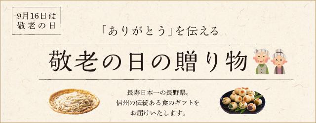 9月16日は敬老の日「ありがとう」を伝える 敬老の日の贈り物 長寿日本一の長野県。信州の伝統ある食のギフトをお届けいたします。