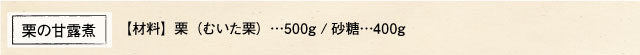 栗の甘露煮材料