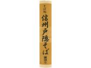 信州戸隠そば(細切り)(T-2)商品画像