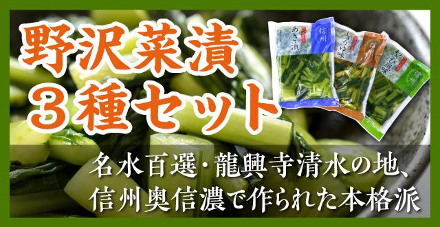 野沢菜漬 塩分ひかえめの浅漬けタイプ